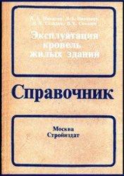 Книга Эксплуатация кровель жилых зданий