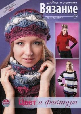 Журнал Журнал Вязание модно и просто №1 2014