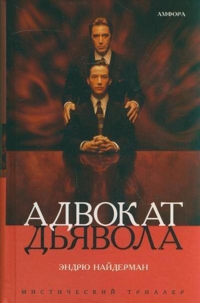Книга Эндрю Найдерман Адвокат дьявола