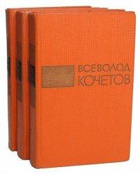Книга Всеволод Кочетов. Избранные произведения. В 3 томах