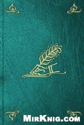 Книга Неплюевъ В.И., верный слуга своего Отечества, основатель Оренбурга и устроитель Оренбургскаго края