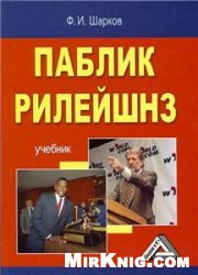 Книга Паблик рилейшнз