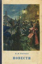 Книга Н.В. Гоголь - Повести