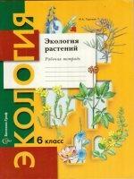 Книга Экология растений. 6 класс: рабочая тетрадь