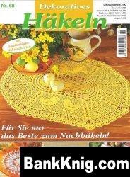 Журнал Dekoratives Hakeln №68