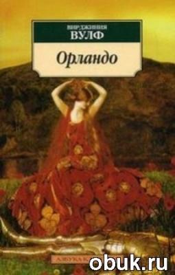 Книга Вирджиния Вулф - Орландо (Аудиокнига)