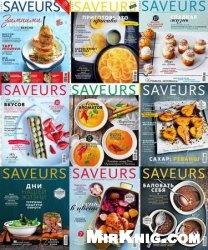 Журнал Saveurs №1-12 2014 Россия