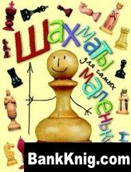Книга Шахматы для самых маленьких