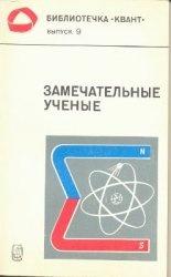 Книга Замечательные ученые