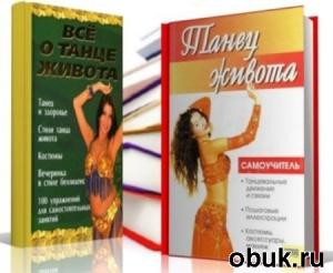 Книга Блохина И.В. и др. - Танец живота (подборка книг)