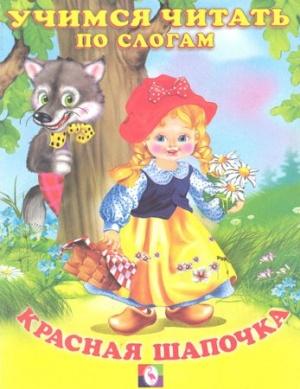 Журнал Красная Шапочка. Учимся читать по слогам