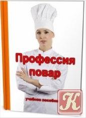 Книга Профессия повар