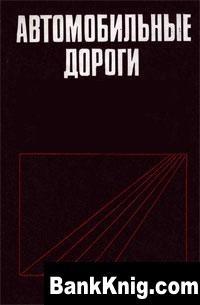 Книга Автомобильные дороги. djvu 1,5Мб