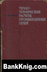 Книга Теплотехнические расчёты промышленных печей pdf