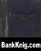 Книга Колебательные цепи. 3-е издание djvu 5,32Мб