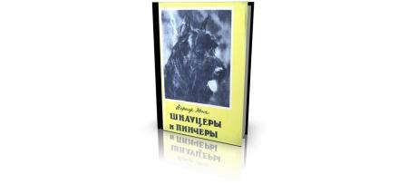 Книга «Шнауцеры и пинчеры» (1977), Вернер Юнг. Книга подкупает искренним восхищением автора породами, которым он посвятил свою жизнь.
