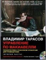 Аудиокнига Владимир Тарасов - Управление по Макиавелли. Часть 2 (аудиокнига)  611Мб