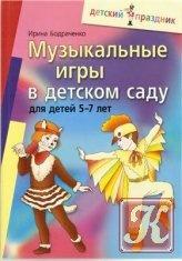 Книга Музыкальные игры в детском саду для детей 5-7 лет