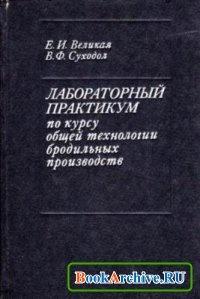 Книга Лабораторный практикум по курсу общей технологии бродильных производств.