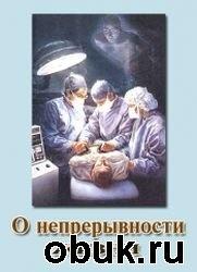 Книга О непрерывности жизни