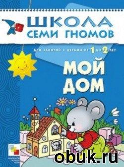 Книга Мой дом. Для занятий с детьми от 1 до 2 лет
