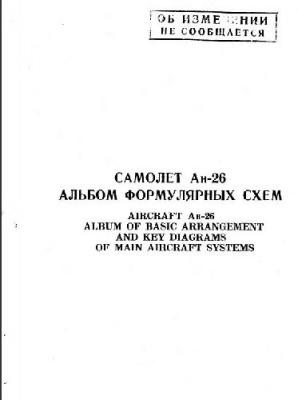Книга Самолет Ан-26 Альбом формулярных схем