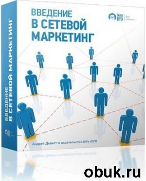 Книга Введение в сетевой маркетинг (2012) CamRip