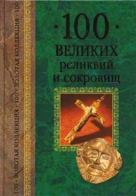 Аудиокнига Андрей Низовский. 100 великих реликвий и сокровищ (Аудиокнига)