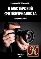 Книга В мастерской фото иста