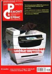 Журнал Ремонт и Сервис №4 2011