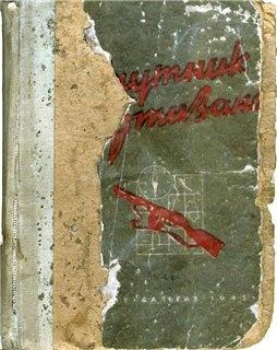 Книга Спутник партизана