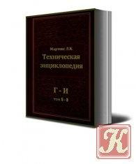 Книга Техническая энциклопедия. Мартенс Л.К. Том 5 - 8
