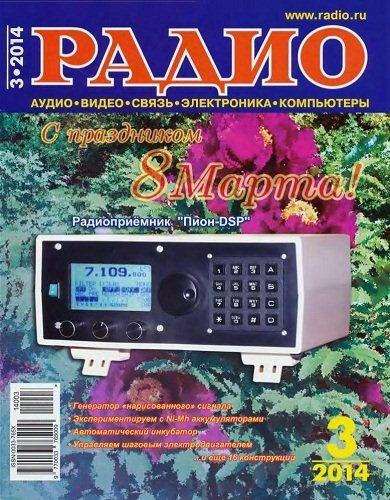 Книга Журнал: Радио №3 (март 2014)