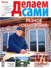 Журнал Делаем сами №5 2011