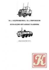 Книга Командно-штабные машины