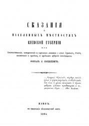 Книга Сказания о населенных местностях Киевской губернии