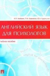 Книга Английский язык для психологов