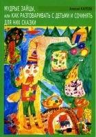 Книга Мудрые зайцы, или Как разговаривать с детьми и сочинять для них сказки