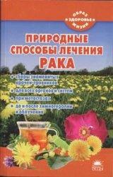 Книга Природные способы лечения рака