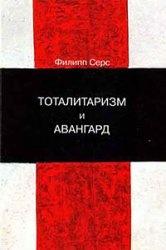 Книга Тоталитаризм и авангард. В преддверии запредельного