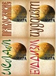 Книга Религии мира. 4 книги. Православие. Иудаизм. Ислам. Буддизм