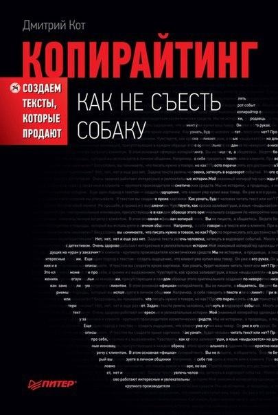 Книга Дмитрий Кот - Копирайтинг: как не съесть собаку. Создаем тексты, которые продают-