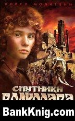 Книга Спутники Волкодава.Тень императора
