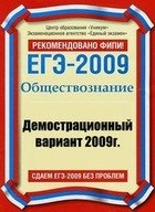 Книга ЕГЭ - 2009. Обществознание. Демонстрационный вариант КИМ 2009г.