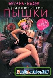 Книга Приключения Пышки на сайте знакомств.
