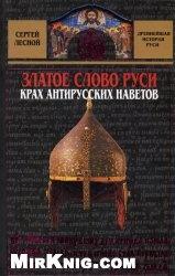 Златое слово Руси. Крах антирусских наветов