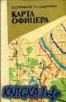Книга Карта офицера