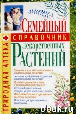 Семейный справочник лекарственных растений