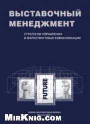 Книга Выставочный менеджмент: Стратегии управления и маркетинговые коммуникации