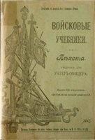 Книга Войсковые учебники. Пехота. Учебник для унтер-офицеров
